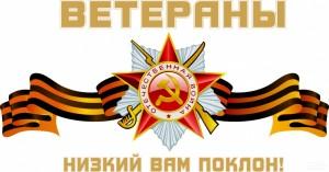 9 мая, 1945, день Победы