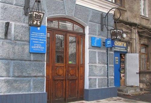 Библиотека имени Гмырева