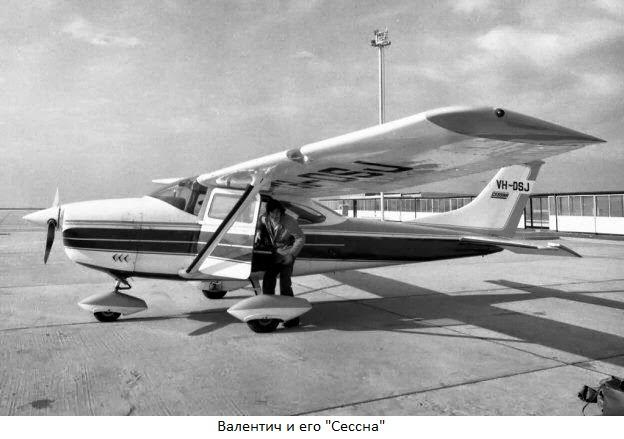 Валентич и его самолет