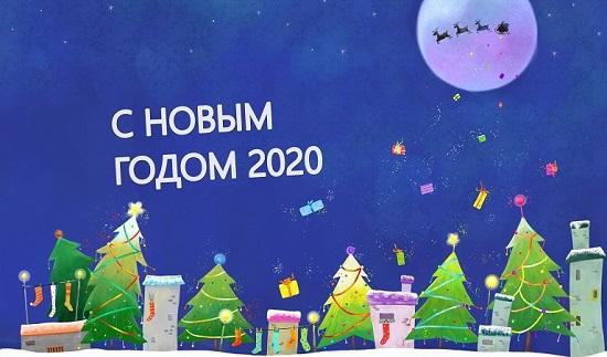 С Новым годом - открытка